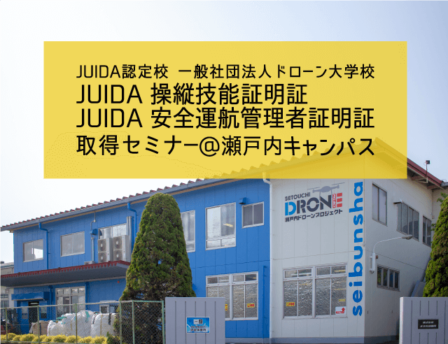 ドローン大学校瀬戸内キャンパス 第5期説明会開催!