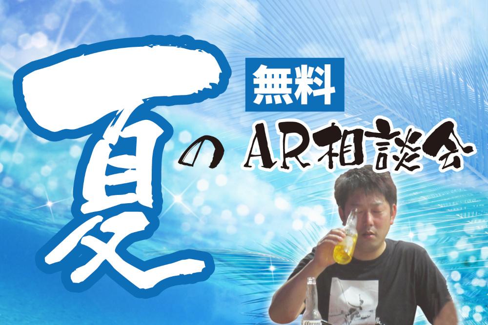 夏の無料AR相談会を開催します!