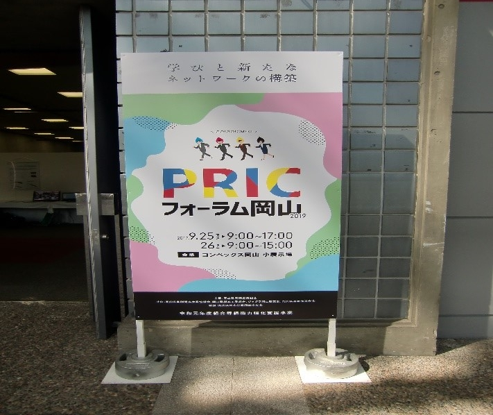 PRIC フォーラム岡山 2019(印刷製本部)