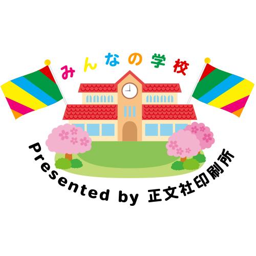 ARみんなの学校Presented by正文社印刷所
