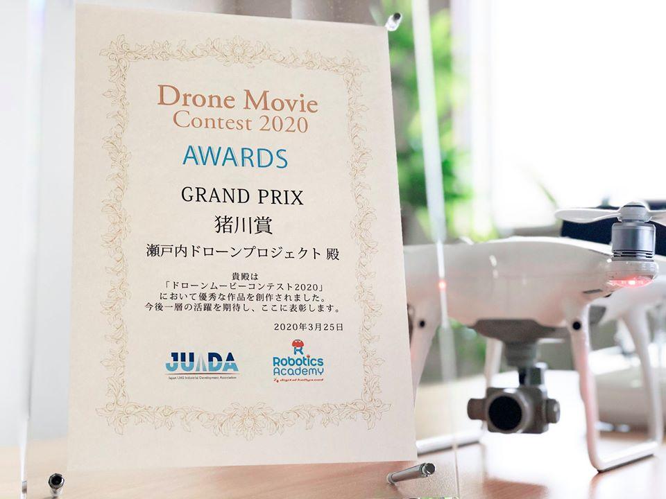 当社ドローン事業部制作の映像が日本一に!