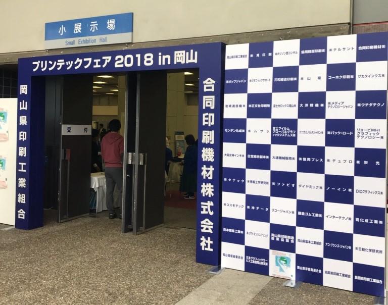 「プリンテックフェア2018in岡山」に出展致しました。