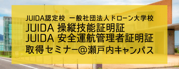 「ドローン大学校 瀬戸内キャンパス」開校します!