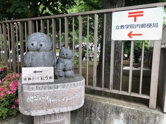 ミステリーと池袋(東京営業所)