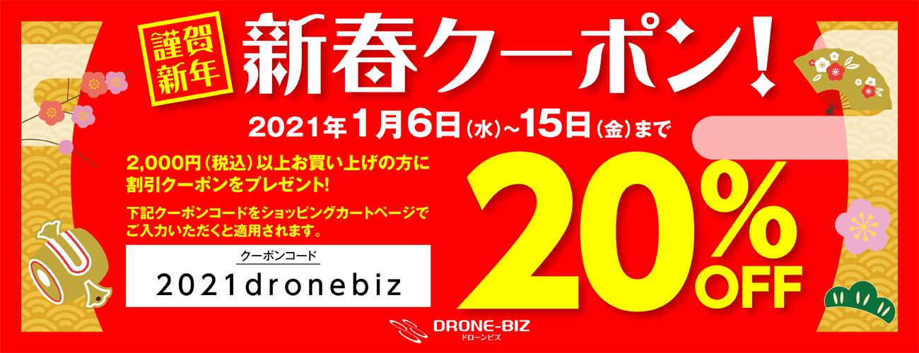 【予告】Drone-Bizオンラインストア 新春セール