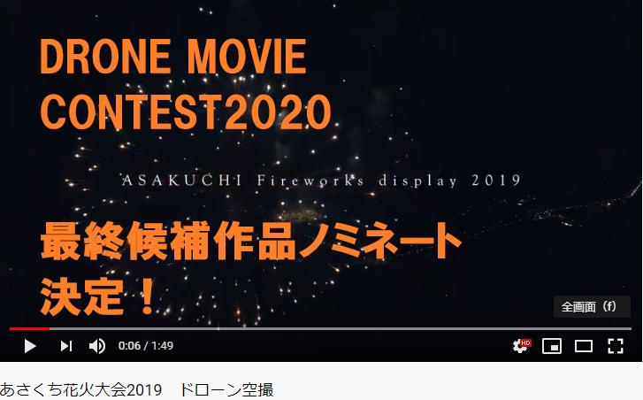 『Drone Movie Contest 2020』 最終選考作品にノミネート