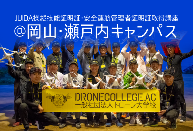 ドローン大学校瀬戸内キャンパス 第7期説明会開催!