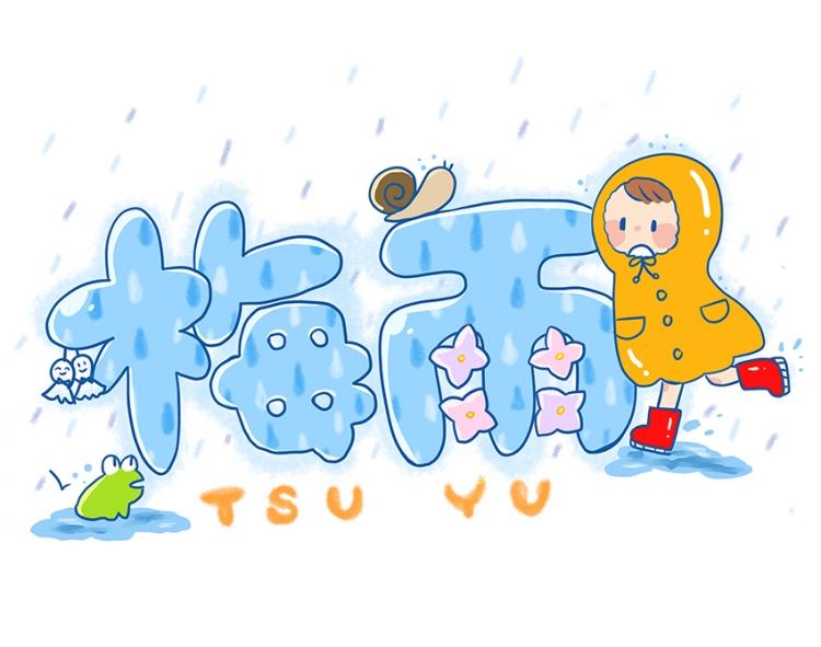梅雨がやってきた!(文:プリプレス部 貝原)